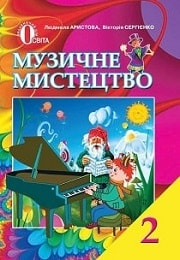 Музичне мистецтво 2 клас Л. Аристова