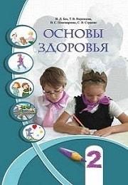 Основы здоровья 2 класс И.Д.Бех