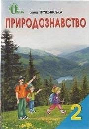 Природознавство 2 клас І. Грущинська