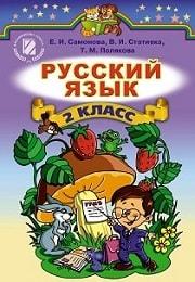 Русский язык 2 класс Е.И.Самонова