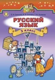 Русский язык 3 класс Е.И. Самонова