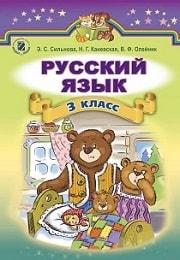 Русский язык 3 класс Э.С. Сильнова