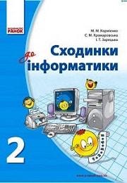 Сходинки до інформатики 2 класс М.М.Корнієнко
