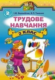 Трудове навчання 2 клас І.М.Веремійчик