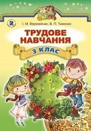 Трудове навчання 3 клас І.М. Веремійчик