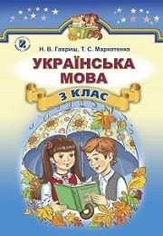 Українська мова 3 клас Н.В. Гавриш
