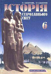 Історія стародавнього світу 6 клас О.Шалагінова