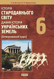 Історія Українських земель 6 клас С.В. Д'ячков
