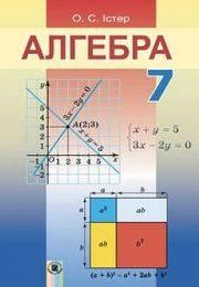 Алгебра 7 клас О.С. Істер