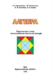 Алгебра 7 клас Тарасенкова Н.А.