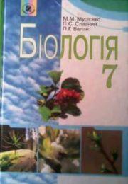 Біологія 7 клас М.М. Мусієнко