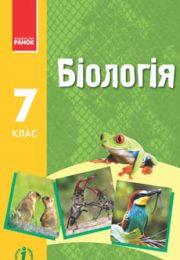 Біологія 7 клас Н.В.Запорожець