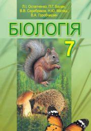 Біологія 7 клас Л.І. Остапченко