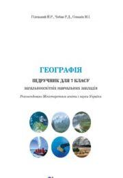 Географія 7 клас Й.Р. Гілецький