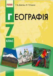 Географія 7 клас Г.Д. Довгань