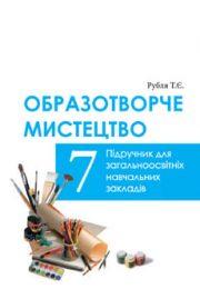 Образотворче мистецтво 7 клас Рубля
