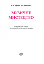 Музичне мистецтво 7 клас Л.М.Масол