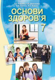 Основи здоров'я 7 клас Т.Є.Бойченко