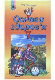 Основи здоров'я 7 клас Н.М.Поліщук