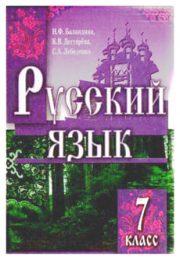 Русский язык 7 класс Н.Ф.Баландина