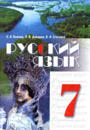 Русский язык 7 класс Е.И.Быкова