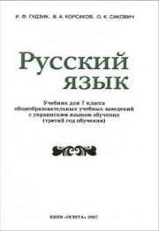 Русский язык 7 класс И.Ф.Гудзик