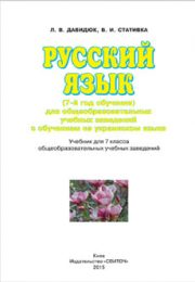 Русский язык 7 класс Л.В.Давидюк