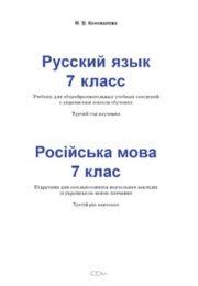 Русский язык 7 класс М.В.Коновалова