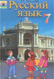 Русский язык 7 класс Е.В.Малыхина