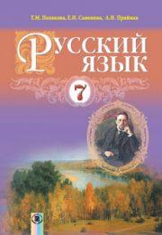 Русский язык 7 класс Т.М.Полякова