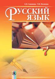 Русский язык 7 класс Е.И.Самонова