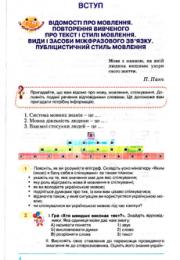 Українська мова 7 клас О.М.Горошкіна