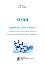 Хімія 7 клас Л.С.Дячук