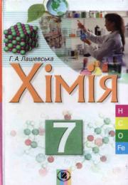 Хімія 7 клас Г.А.Лашевська