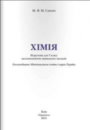 Хімія 7 клас М.-В.М.Савчин