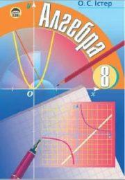 Алгебра 8 клас О.С. Істер