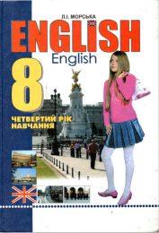 Англійська мова 8 клас Л.І.Морська