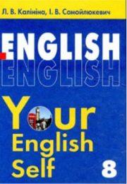 Англійська мова 8 клас Л.В.Калініна