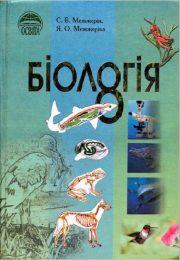Біологія 8 клас С.В.Межжерін