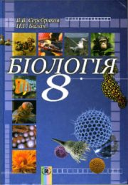 Біологія 8 клас В.В.Серебряков