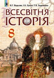 Всесвітня Історія 8 клас Н.Г.Подаляк