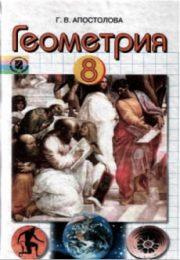 Геометрія 8 клас Г.В.Апостолова