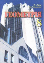 Геометрія 8 клас М.І.Бурда