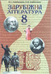 Зарубіжна Література 8 клас Ю.І.Ковбасенко