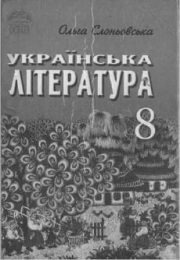 Українська література 8 клас О.Слоньовська