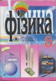 Фізика 8 клас Є.В.Коршак