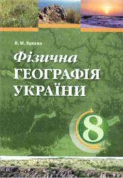 Географія України 8 клас Л.М.Булава
