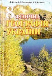 Географія України 8 клас І.Л.Дітчук
